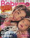 Baby-mo (ベビモ) 2016年 10月号 [雑誌]