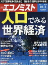 エコノミスト 2016年 10/4号 [雑誌]