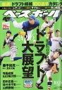 週刊 ベースボール 2016年 10/24号 [雑誌]