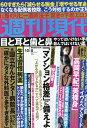 週刊現代 2016年 10/8号 [雑誌]