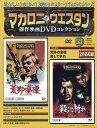 マカロニ・ウェスタン傑作映画DVDコレクション 2016年 10/23号 [雑誌]