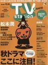 TV station (�ƥ�ӥ��ơ������) ������ 2016ǯ 10/22�� [����]