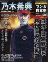 週刊 マンガ日本史 改訂版 2016年 10/30号 [雑誌]