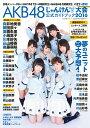 AKB48じゃんけん大会 公式ガイドブック2016 2016年 10/30号 [雑誌]
