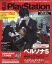 電撃PlayStation (プレイステーション) 2016年 10/30増刊号 Vol.622 2016年 10/30号 [雑誌]