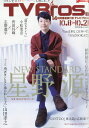 TV Bros. (テレビブロス) 九州版 2016年 10/8号 [雑誌]