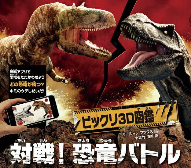 ビックリ3D図鑑対戦! 恐竜バトル [ カールトン・ブックス ]