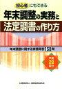 年末調整の実務と法定調書の作り方(平成28年分) ...