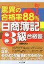 驚異の合格率88%「日商簿記3級合格塾」 [ 後藤充男 ]