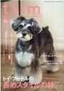 楽天楽天ブックスtrim(VOL70(2020 Octo) Pet Groomer's Magazine 特集:トイ・プードルの長めスタイルの技 後編