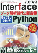 Interface (�����ե�����) 2016ǯ 10��� [����]