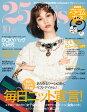 25ans (ヴァンサンカン) 2016年 10月号 [雑誌]