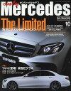 only Mercedes (オンリーメルセデス) 2016年 10月号 [雑誌]