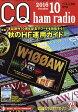 CQ ham radio (ハムラジオ) 2016年 10月号 [雑誌]