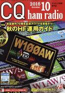 CQ ham radio (�ϥ�饸��) 2016ǯ 10��� [����]