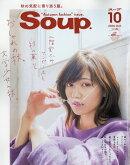 Soup. (������) 2016ǯ 10��� [����]