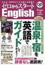ゼロからスタート English (イングリッシュ) 2016年 10月号 [雑誌]