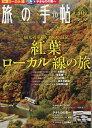 旅の手帖 2016年 10月号 [雑誌]