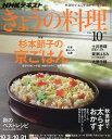 NHK きょうの料理 2016年 10月号 [雑誌]