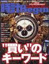 時計 Begin (ビギン) 2016年 10月号 [雑誌]