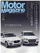 Motor Magazine (�⡼���� �ޥ�����) 2016ǯ 10��� [����]