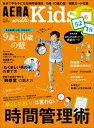 AERA with Kids (アエラ ウィズ キッズ) 2016年 10月号 [雑誌]