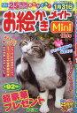 お絵かきメイト mini (ミニ) 2016年 10月号 [雑誌]
