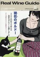 Real Wine Guide (�ꥢ��磻����) 2016ǯ 10��� [����]