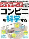 週刊 ダイヤモンド 2016年 10/29号 [雑誌]