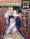 週刊 マンガ日本史 改訂版 2016年 10/23号 [雑誌]