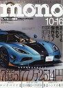mono (モノ) マガジン 2016年 10/16号 [雑誌]