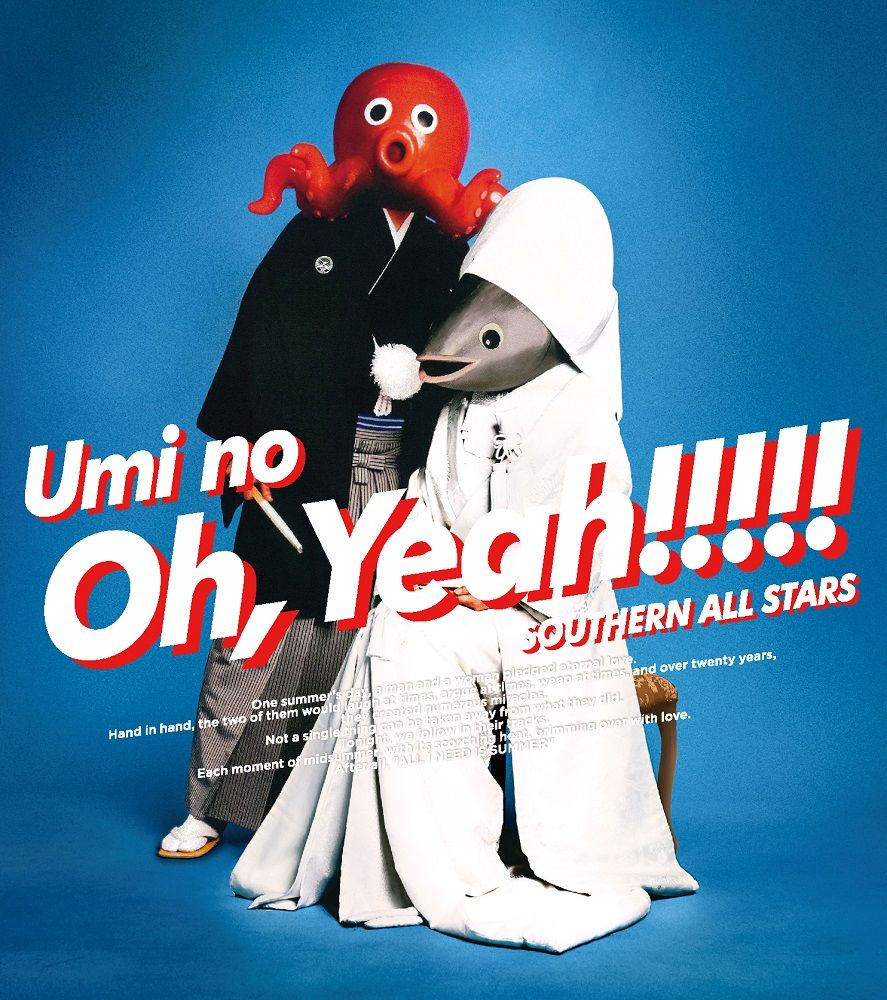 海のOh, Yeah!! (完全生産限定盤) [ サザンオールスターズ ]