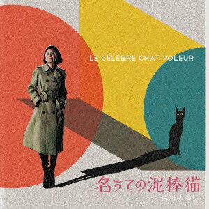 暗夜の心中立て(Cタイプ CD+DVD) [ 石川さゆり ]