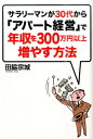 サラリーマンが30代から「アパート経営」で年収を300万円以上増やす方法 [ 田脇宗城 ]
