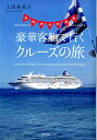 ゼロからわかる豪華客船で行くクルーズの旅 [ 上田寿美子 ] - 楽天ブックス