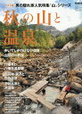 男の隠れ家ベストシリーズ「秋の山と温泉」 2016年 10月号 [雑誌]