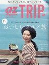 OZ magazine増刊 OZ Trip (オズトリップ) 2016年 10月号 [雑誌]