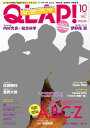 QLAP! (クラップ) 2016年 10月号 [雑誌]