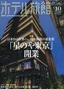 月刊 ホテル旅館 2016年 10月号 [雑誌]
