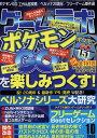 ゲームラボ 2016年 10月号 [雑誌]