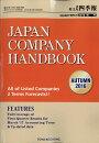 JAPAN COMPANY HANDBOOK (����ѥ�ѥˡ��ϥ�ɥ֥å�) ��һ͵����ʸ�� 2016ǯ 10��� [����]