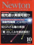 Newton (�˥塼�ȥ�) 2016ǯ 10��� [����]