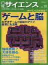 日経 サイエンス 2016年 10月号 [雑誌]