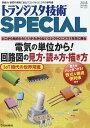 トランジスタ技術 SPECIAL (スペシャル) 2016年 10月号 [雑誌]