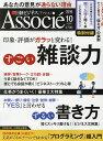 日経ビジネス Associe (アソシエ) 2016年 10月号 [雑誌]