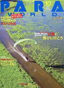 PARA WORLD (�ѥ� ����) 2016ǯ 10��� [����]