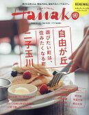 Hanako (�ϥʥ�) 2016ǯ 10/27�� [����]