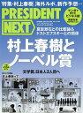 PRESIDENT NEXT (プレジデントネクスト) vol.19 村上春樹とノーベル賞 2016年 10/15号 [雑誌]