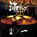 酒ジャズ〜ぬる燗 佐藤 × ブルーノート [ (V.A.) ]