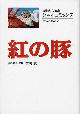 紅の豚 シネマ・コミック7 (文春文庫) [ 宮崎駿 ]...:book:17057594
